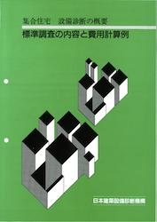 jafia-pamphlet